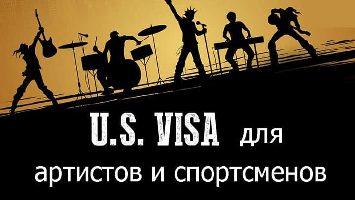 Виза в США для артистов и спортсменов